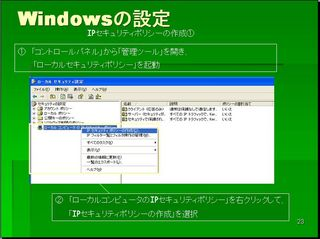 netscreen-windows